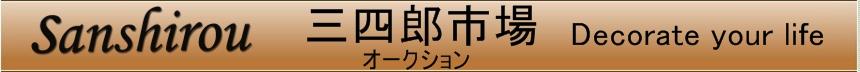 三四郎市場